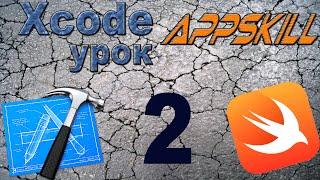 Swift с нуля:  Xcode урок 2