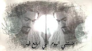 تامر حسني - مستني اليوم   كلمات 2018