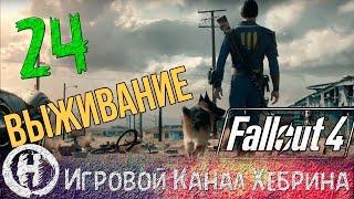 Fallout 4 - Выживание - Часть 24 Ночной Бостон