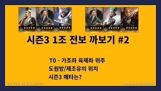 시즌3 트렌드 파악 필수영상 #2