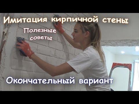 Имитация кирпичной стены окончательный вариант. Легкий способ сделать своими руками.