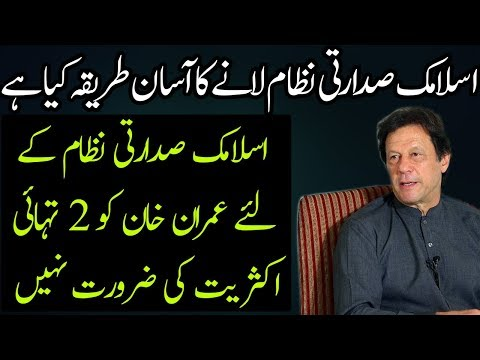 The Easy Way to Bring Presidential System in Pakistan for Imran Khan