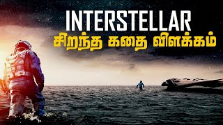 Interstellar story best explanation in Tamil | Interstellar சிறந்த கதை விளக்கம்
