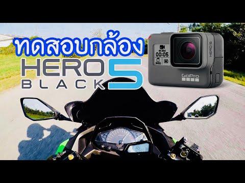 Ninja300   ทดสอบกล้อง Gopro Hero5 กล้องใหม่ แต่ไม่มีไมค์อ่ะ ฮร่าๆ[EP.107]