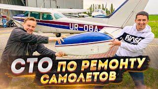 Как и где обслуживать самолет?