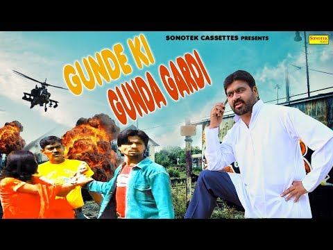 Gunda Ki Gundagrdi | Rakesh Kumar, Preeti, Billu | Haryanvi Full Film | Latest Haryanvi Movies 2019