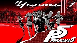 прохождение Persona 5 На Русском Часть 1 Малолетний преступник