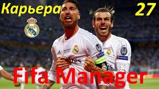 Суперкубок Испании Финал Реал Мадрид Атлетико Мадрид Fifa Manager Season 2020 Карьера за Реал