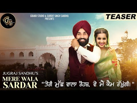 Mere Wala Sardar Song (Teaser) | Jugraj Sandhu | New Punjabi Songs 2018 | Grand Studio
