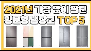 2021년 가장 많이 팔린 인기 가성비 양문형 냉장고 …