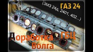 Волга ГАЗ-24 Доработка ГБЦ ( ЗМЗ-24Д, ЗМЗ-2401, ЗМЗ 402... ) - GAZ ROD Гараж
