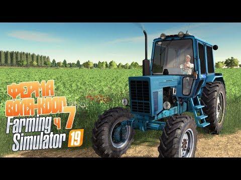 Первый стрим в новом году Спасаю посевы от засухи - ч7 Farming Simulator 19