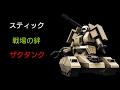[スティック] 戦場の絆 オデッサ66 ザクタンク の動画、YouTube動画。
