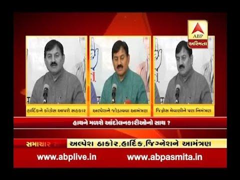 Gujarat Congress President Bharatsinh Give Invitation For Election To Hardik Patel , Alpes