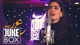 Ramz Sahuri - Zai Al Hawa/Kan Tayyeb رمز ساحوري- زي الهوى/كان طيب  (Arab Jukebox Mashup)