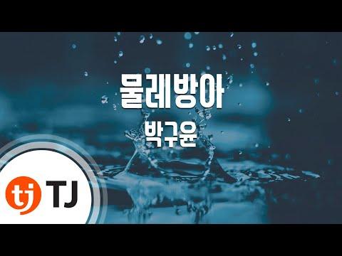 [TJ노래방] 물레방아 - 박구윤 (A water mill - Park Goo Yoon) / TJ Karaoke