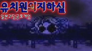 [김왼팔]공포게임:유치원의지하실[일본괴담공포게임]