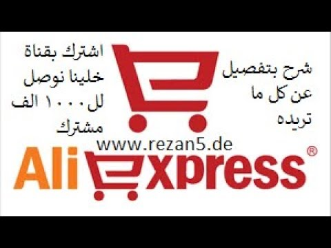 ff1c25f74 طريقة الشراء من علي إكسبريس و شرح كل اقسام AliExpress - YouTube