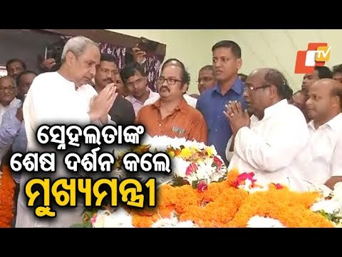 Senior BJP Leader Dama Rout's Wife No More