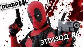 Дэдпул #1 - Кое что о Мэри (Веб-Сериал) / Deadpool #1 - There's Something About Mary (Web-Series)