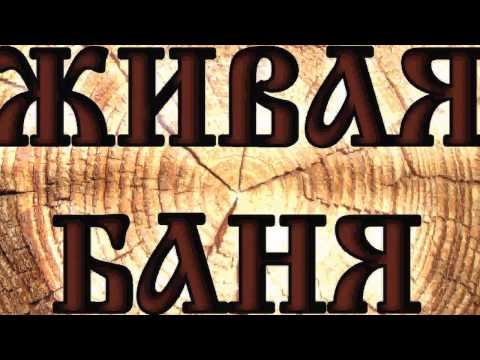 Живая Баня переделка из сауны.Ivan Boyarintsev