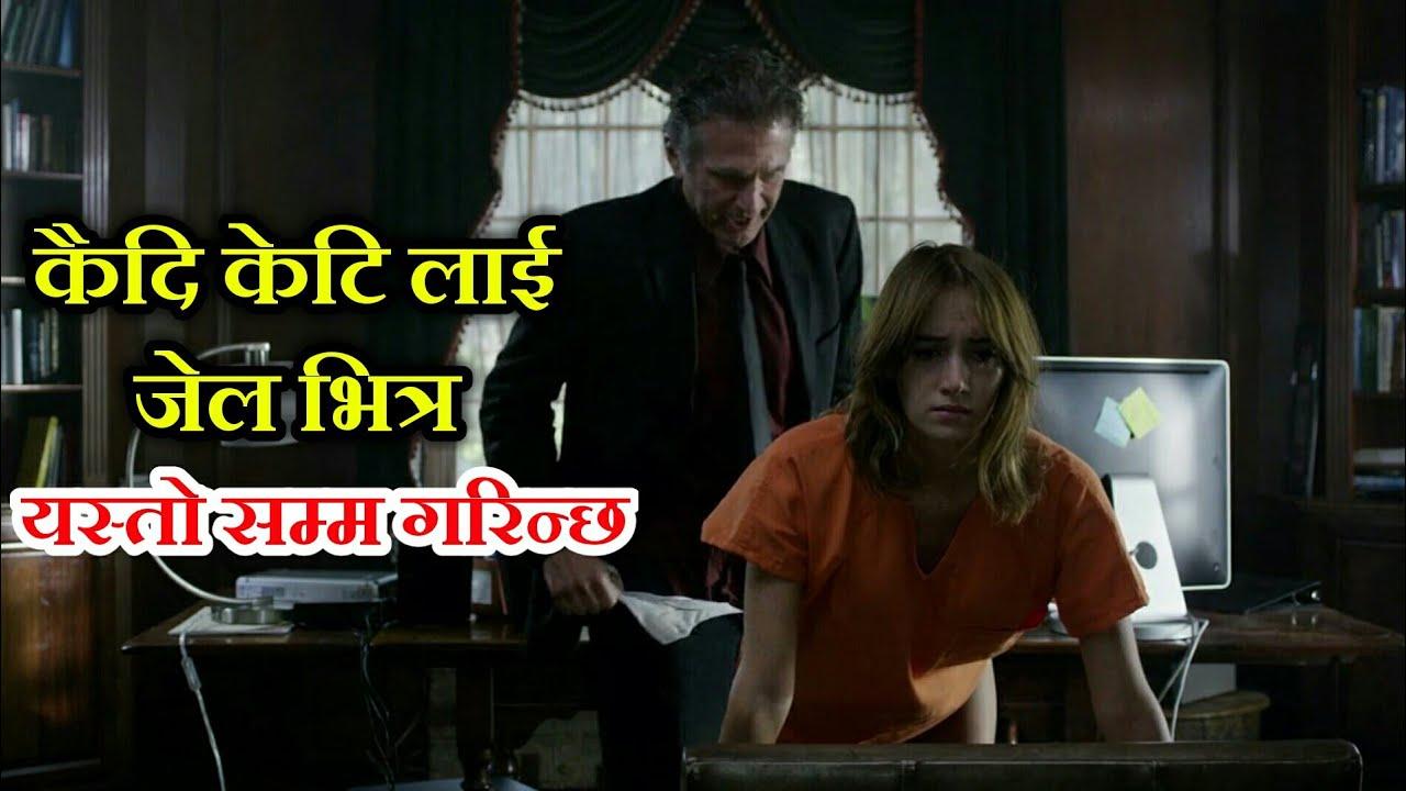 Download Jailbait (2014) Explained in Nepali | mein