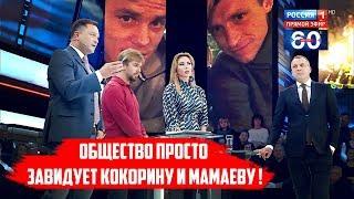 """Исаев на """"60 минут"""": Хватит отвлекать Кокориным и Мамаевым от проблем в стране!"""