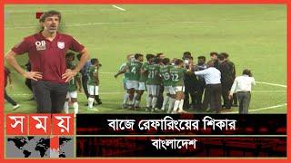 মেজাজ হারানো বাংলাদেশ, রেফারিকে ঘিরে ক্ষোভ প্রকাশ!   Bangladesh vs Nepal   SAFF   Sports News