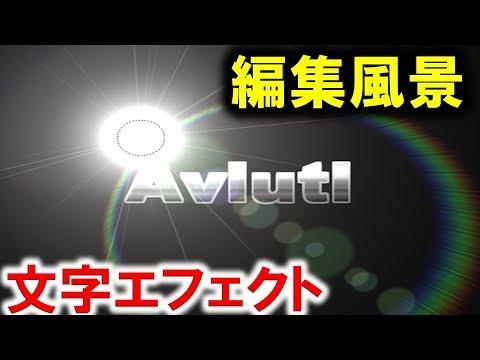 最強の無料動画編集ソフト「Aviutl」のインストー …