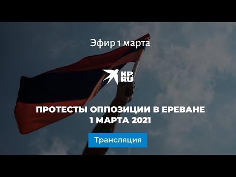 Протесты оппозиции в Ереване 1 марта 2021