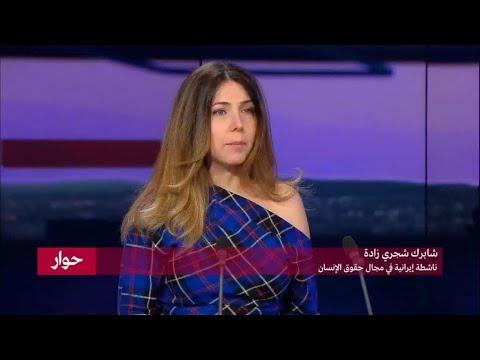 ناشطة إيرانية في مجال حقوق الإنسان: سئمت الازدواجية التي كنت أعيشها في بلادي بسبب الحجاب الإجباري
