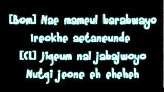 2NE1 - I LOVE YOU ( LYRICS)