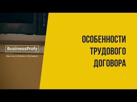 Трудовой договор: особенности (Беларусь, 2018)