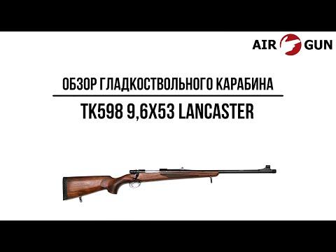 Гладкоствольный карабин ТК598 9,6х53 Lancaster