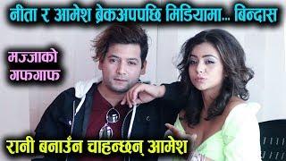 Breakup पछि फेरि Neeta र Aamesh को प्याचअप ? रानी बनाउँन चाहन्छन् || Mazzako TV