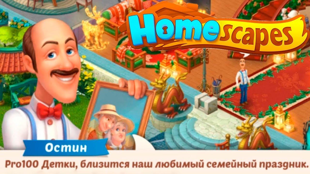 HomeScapes Дворецкий #166 (уровни 913-920) Начало события