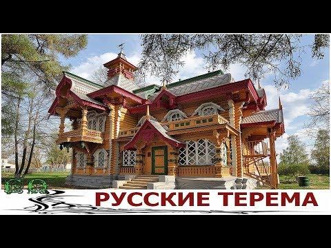 РУССКОЕ ЗОДЧЕСТВО -  РУССКАЯ СКАЗКА ТЕРЕМА