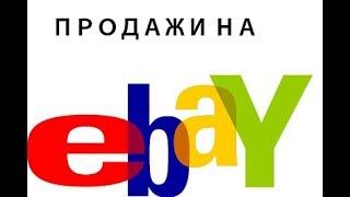 Обзор товара.Что я продаю на  Ebay .Ходовые бренды