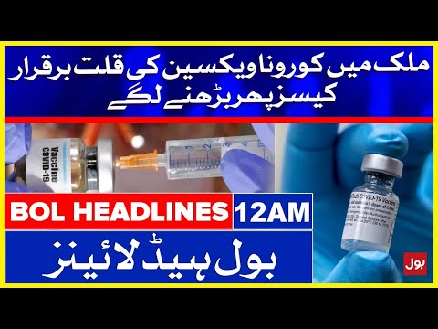 COVID-19 Vaccine Shortage... News Headlines