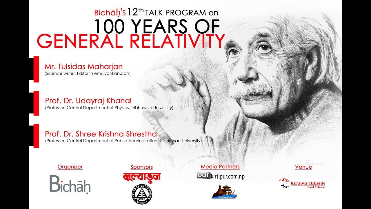 general theory of relativity essay