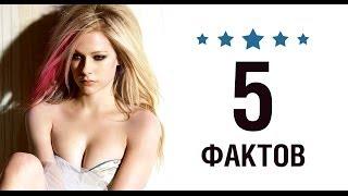 Аврил Лавин - 5 Фактов о знаменитости || Avril Lavigne
