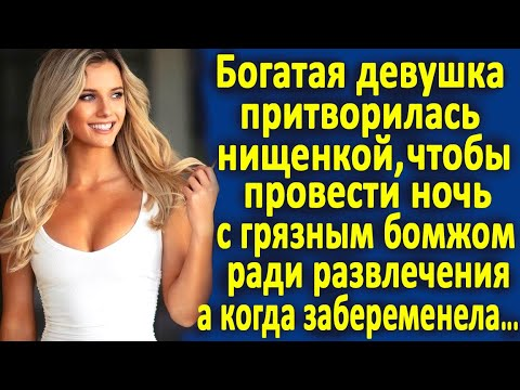 Богатая девушка притворилась нищенкой, чтобы провести ночь с бомжом. А когда она забеременела...