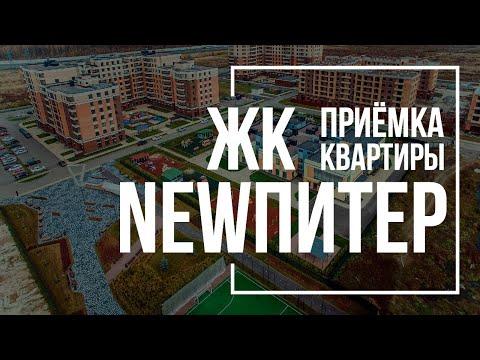 Приёмка квартиры в ЖК «NEWПИТЕР»