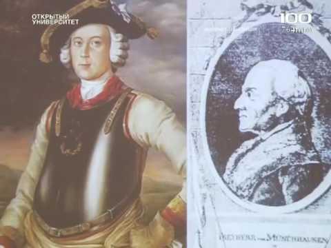видео: Достославные приключения барона фон Мюнхгаузена... Б. Г. Кипнис