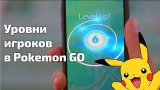 Уровни игроков в Pokemon GO