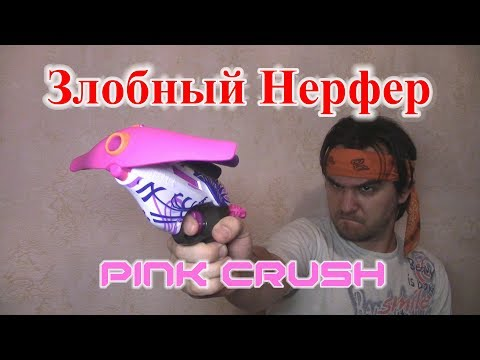[ОБЗОР НЁРФ] Rebelle - Pink Crush