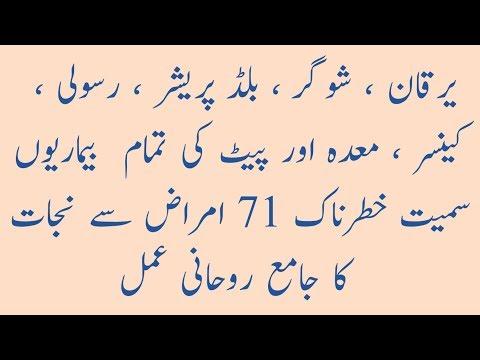 Har Bimari Se Shifa Ka Rohani Ilaj In Urdu / rohani clinic