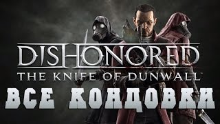 Dishonored The Knife of Dunwall - ВСЕ КОНЦОВКИ