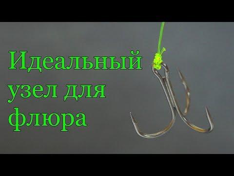 Рыбацкий узел Гриннера: идеально подходит для флюорокарбоновой лески. My Fishing