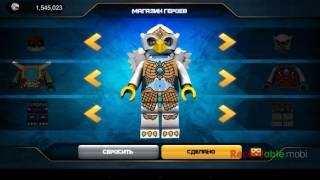 Лего Чима легенды чимы #2